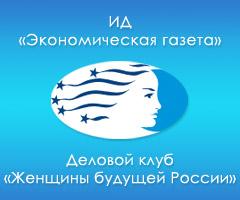 Деловой клуб «Женщины будущей России»
